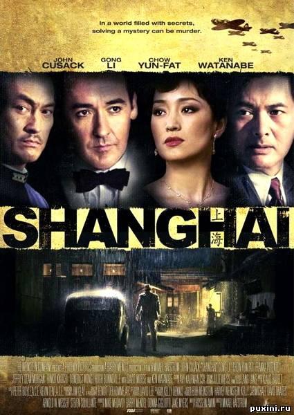 Скачать шанхай shanghai 2010 bdrip 1400mb hdrip 700mb